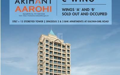 arihant-aarohi-in-2025-1565095602624